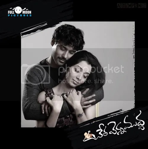 CHETA VENNA MUDDA TELUGU MOVIE MP3 AUDIO SONGS FREE DOWNLOAD AND LISTEN