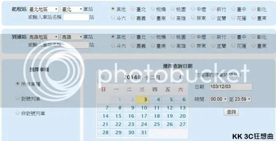 臺鐵火車時刻表「簡易版」來摟! 快速查詢火車時間 KK3C狂想曲