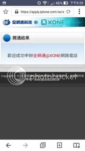 免費100分鐘「XONE」與全網通070合作,提供電信等級通話服務 xone-7_zpsj4xvxzff