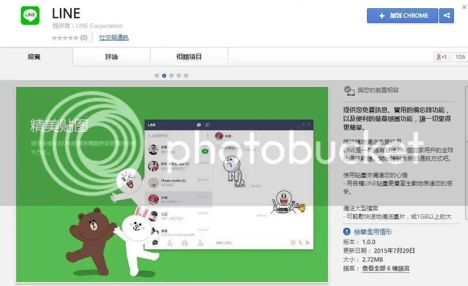 LINE 網頁版終於又回來了! Chrome 網頁版和電腦版有什麼差別? 如何安裝網頁版?|KK3C狂想曲