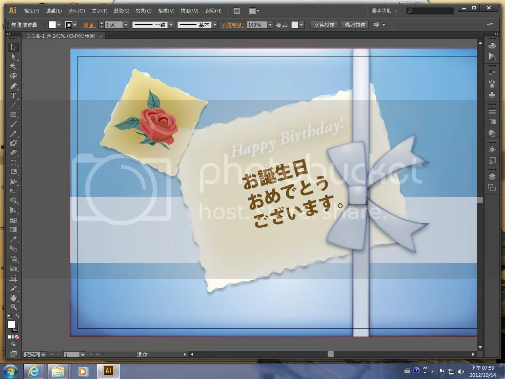 Adobe Illustrator CS6 16.0.2 繁中綠色版 + 安裝版 @ cpe1208的部落格 :: 痞客邦