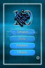 Pes bres android greek game