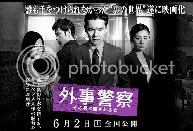 Gaiji-movie