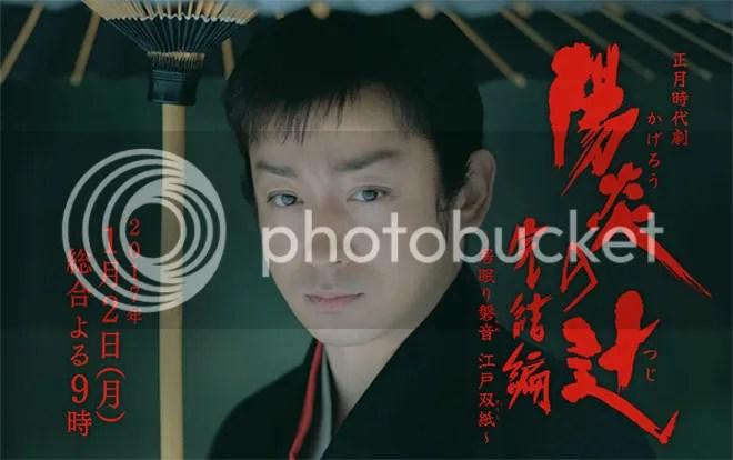 Kagerou Tsuji Finale