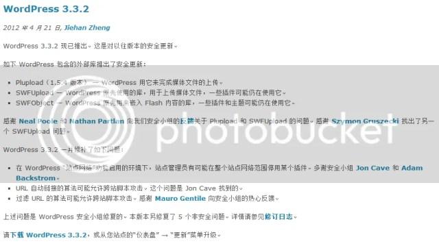 WP3.3.2更新日志