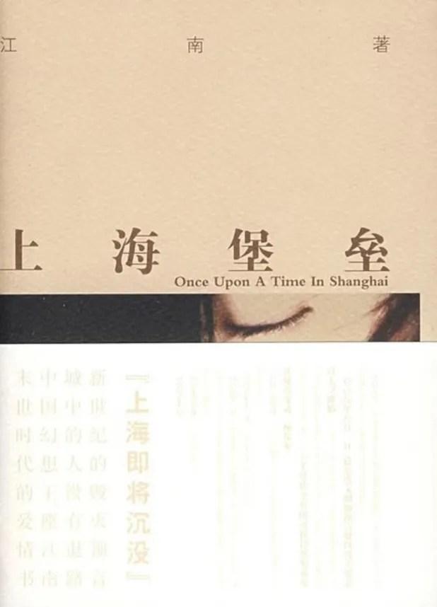 photo Top Douban Novels1.jpg