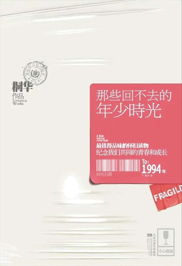 photo Top Douban Novels10.jpg