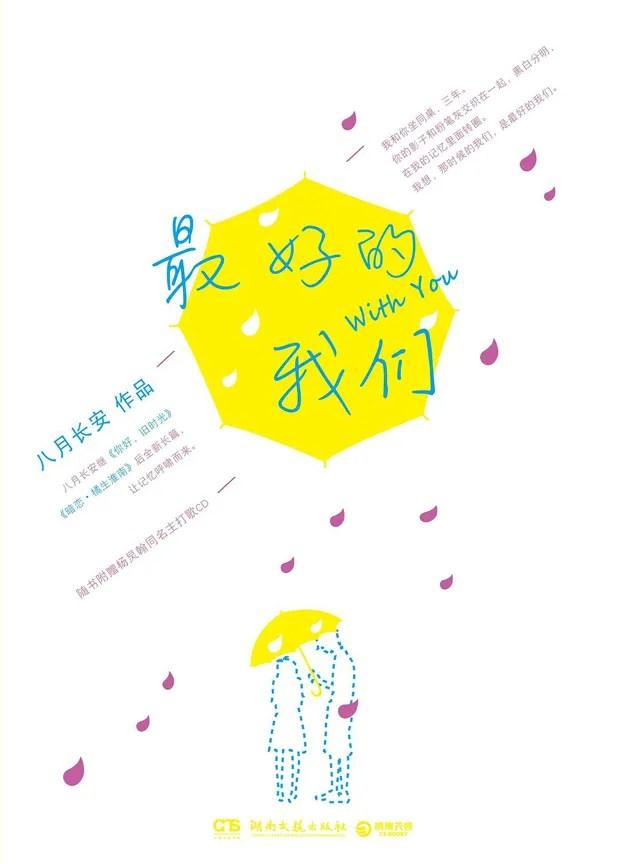 photo Top Douban Novels13.jpg