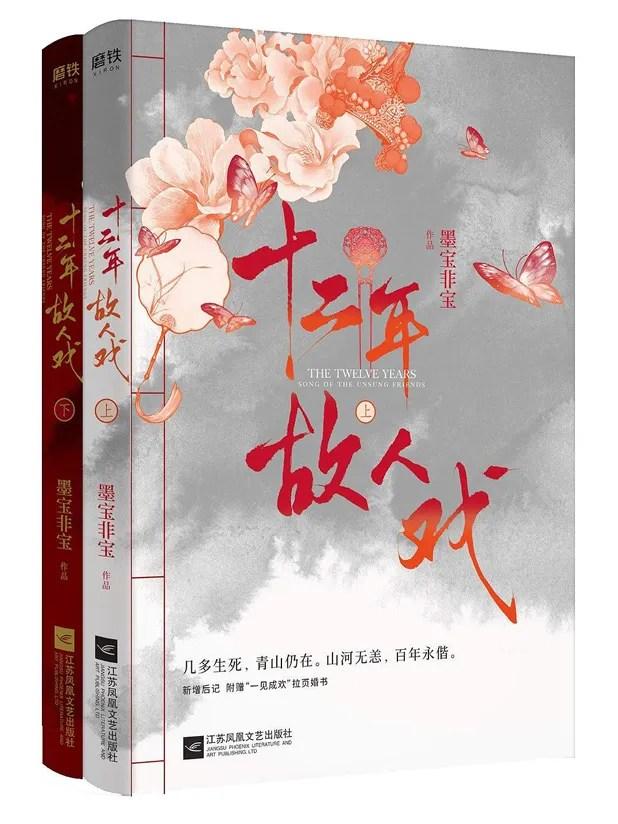 photo Top Douban Novels23.jpg