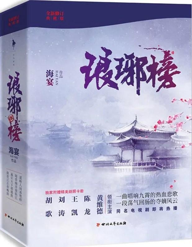 photo Top Douban Novels5.jpg