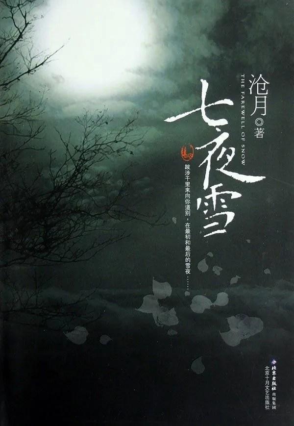 photo Top Douban Novels7.jpg