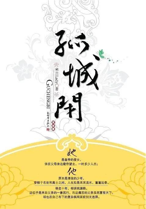 photo Top Douban Novels9.jpg