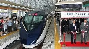 New airport train to Narita