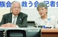 Inter Japán Magazin: Jokota Megumi szülei