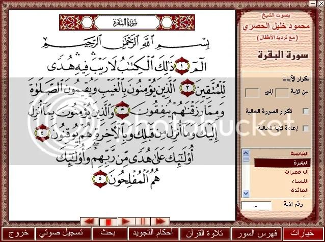 المكتبة الذهبية للقرآن الكريم كل شئ عن القرأن الكريم