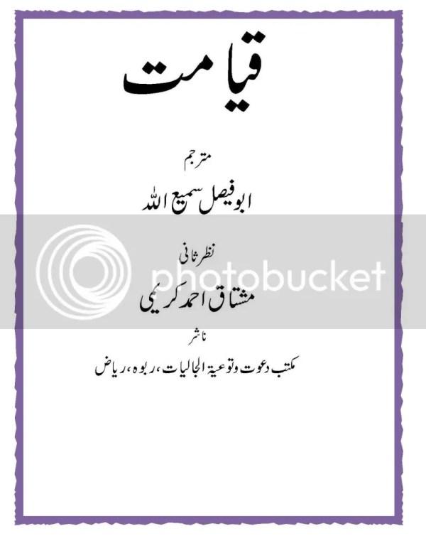 Qayamat - The Day of Judgement - Urdu Planet Forum ...