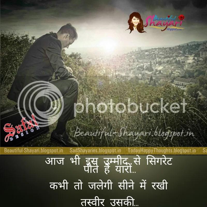 photo Aaj Bhi Is Ummed Se_Beautiful Shayari Blogspot com.jpeg