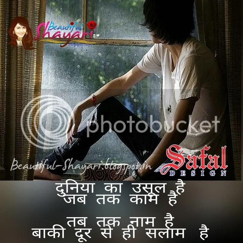 photo Duniya Ka Usool Hai_Beautiful Shayari Blogspot com.jpeg