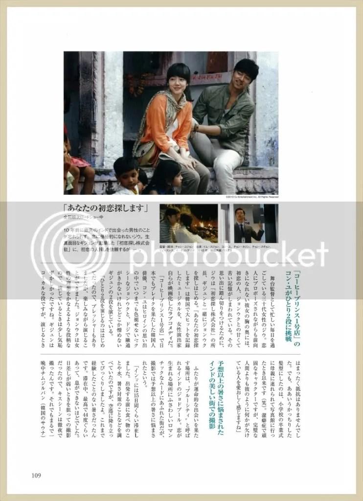 """Revista japonesa """"Are You Happy?"""" 2011"""
