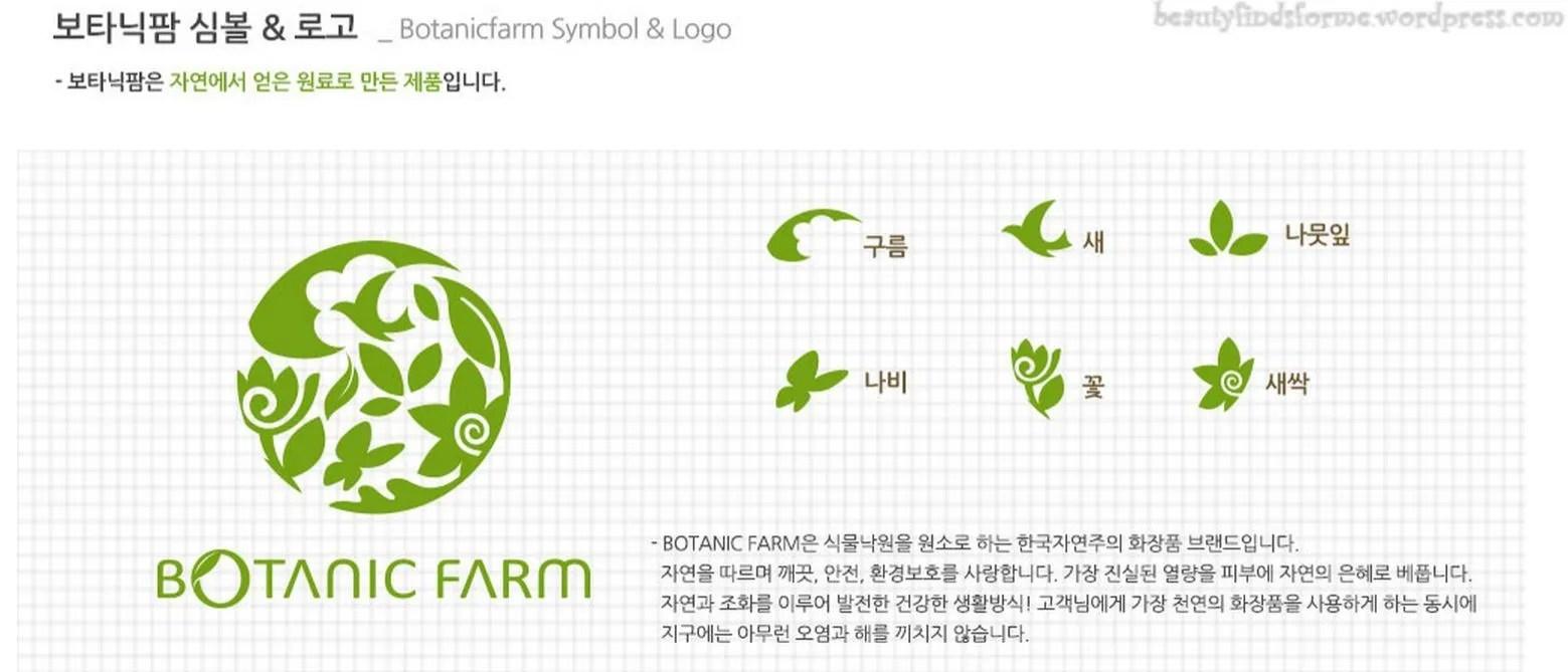 Image From Http://www.emily.co.kr/shopinfo/botanic.html