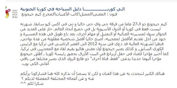 photo 131031KoreaNationalTourismOrganization-Dubai.png