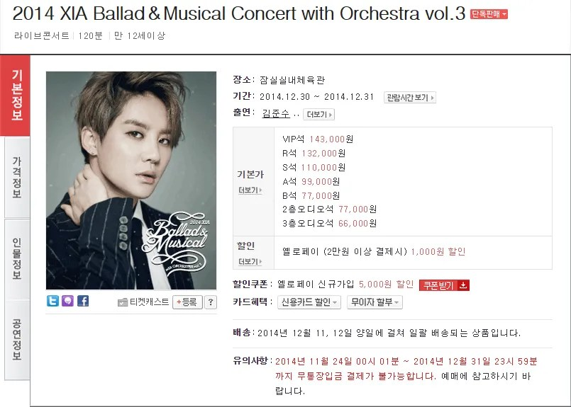 photo 2014XIABalladMusicalConcertwithOrchestravol_3.png