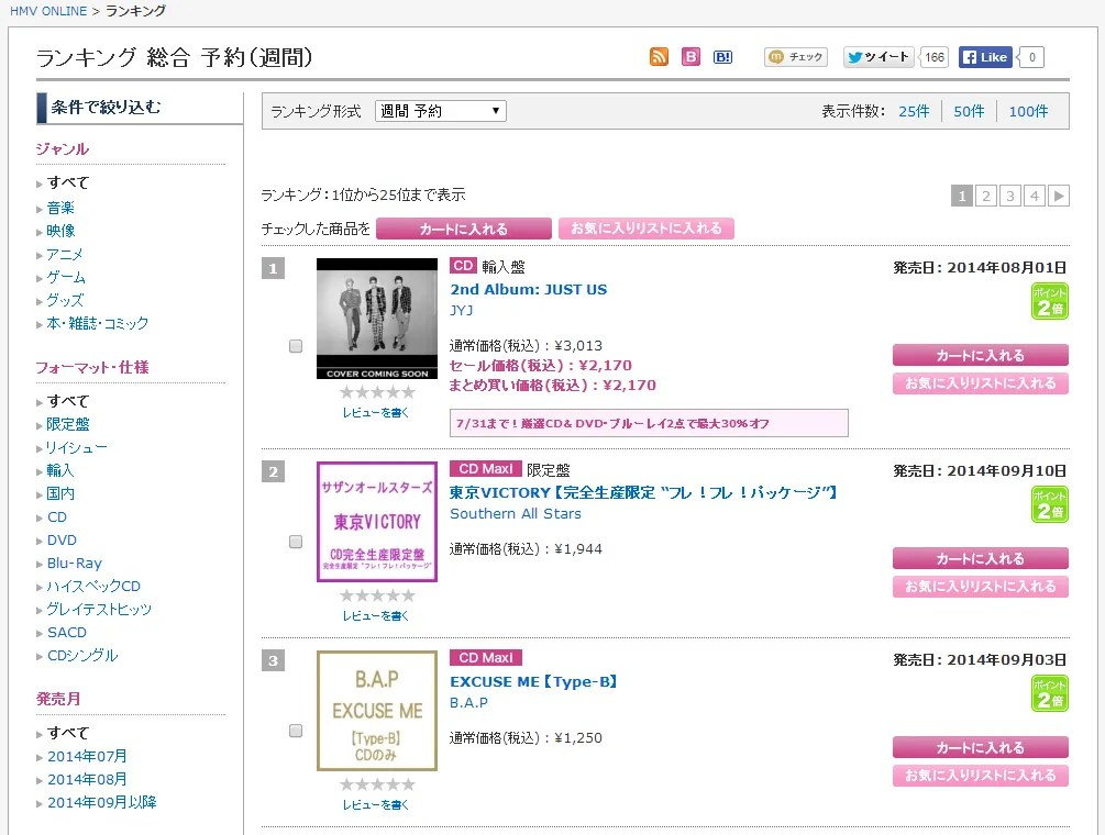 photo 140725_hmv_weeky_chart-jp.png
