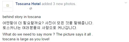 photo 140929toscanahoteljeju_fb.png