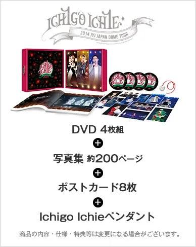 photo pic02-ichigo-ichie.jpg