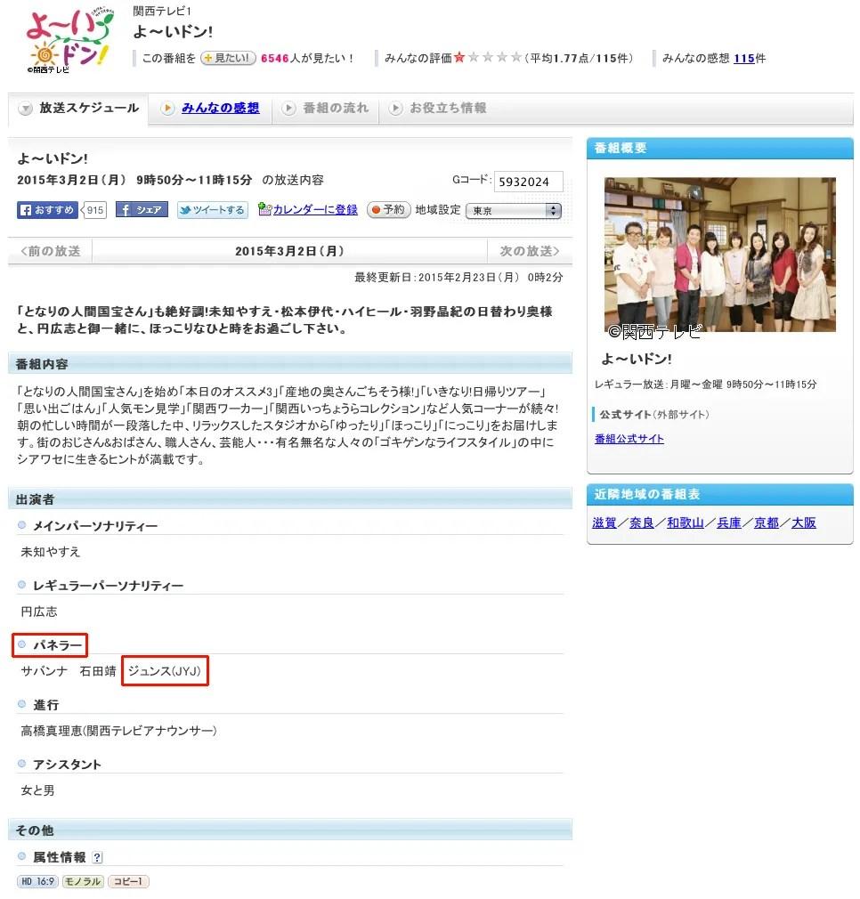 photo yoi-don junsu.jpg