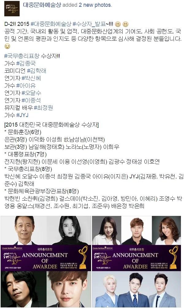 photo 151027korea.entertainment.awards.png