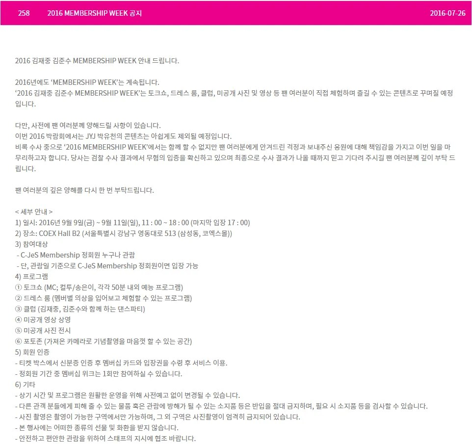 photo 160726cjesnotice-1.png