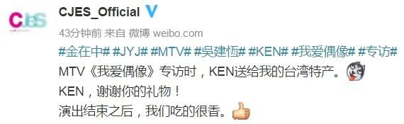 #金在中# #JYJ# #MTV# #吳建恆# #KEN# #我爱偶像# #专访# MTV《我爱偶像》专访时,KEN送给我的台湾特产。 KEN,谢谢你的礼物! 演出结束之后,我们吃的很香。