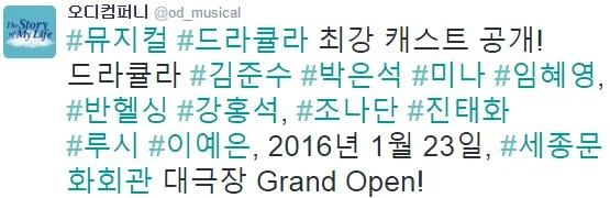 photo 151125od_musical.png