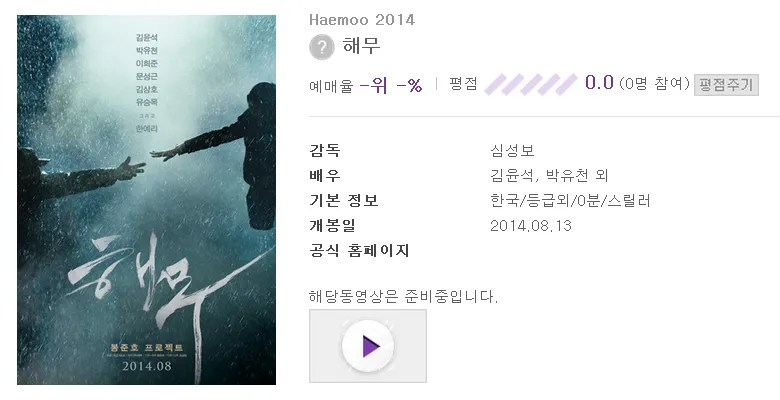 photo latest_megabox_haemoo_kr.png