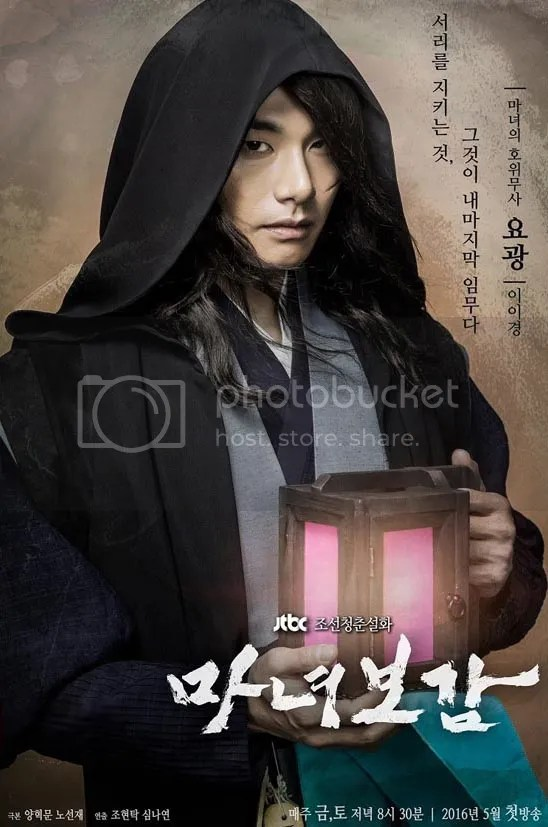 Mirror of the Witch 9