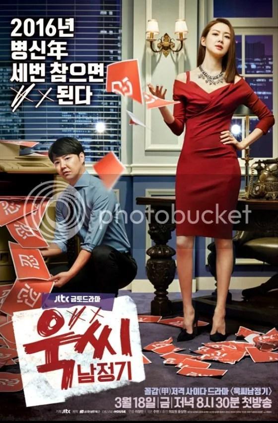 Ms. Temper and Nam Jung Ki 2