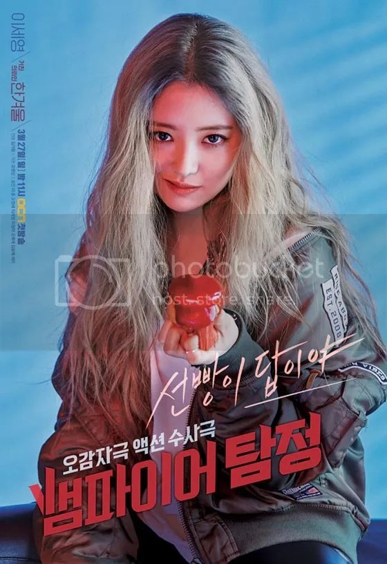 Vampire Detective 5