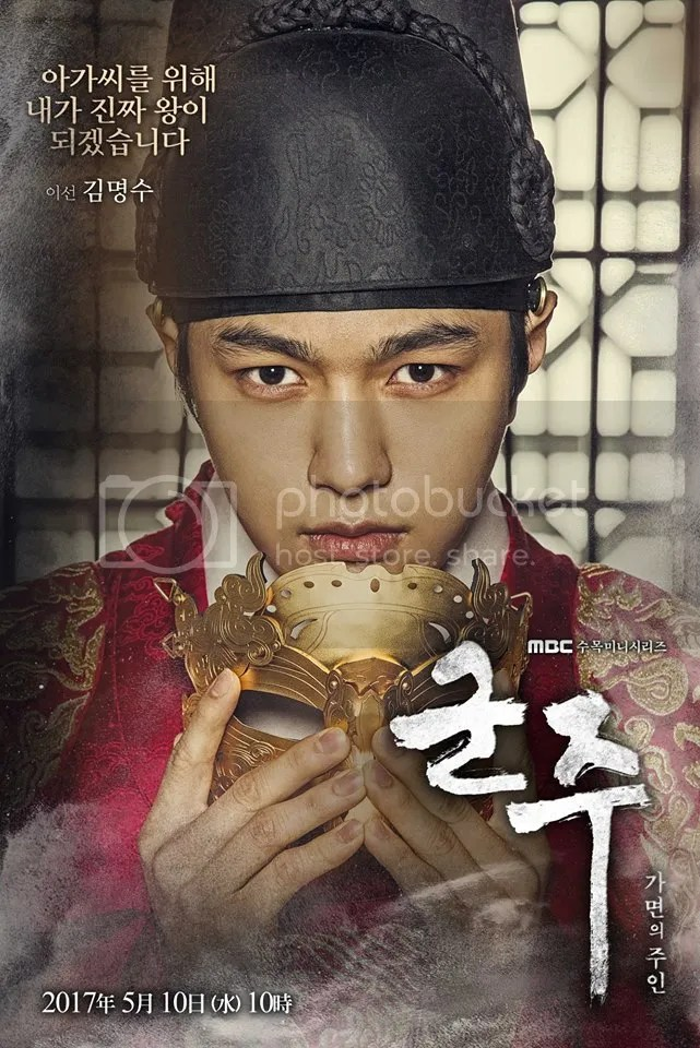 Ruler: Master of the Mask 15