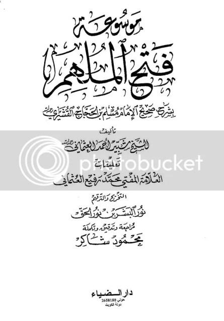 Fathul Mulhim