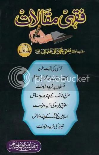 Fiqhi Maqalat By Shaykh Mufti Taqi Usmani | AhleSunnah Library