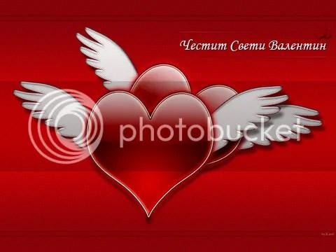 sveti valentin 2 Забавни Смс и за Свети Валентин