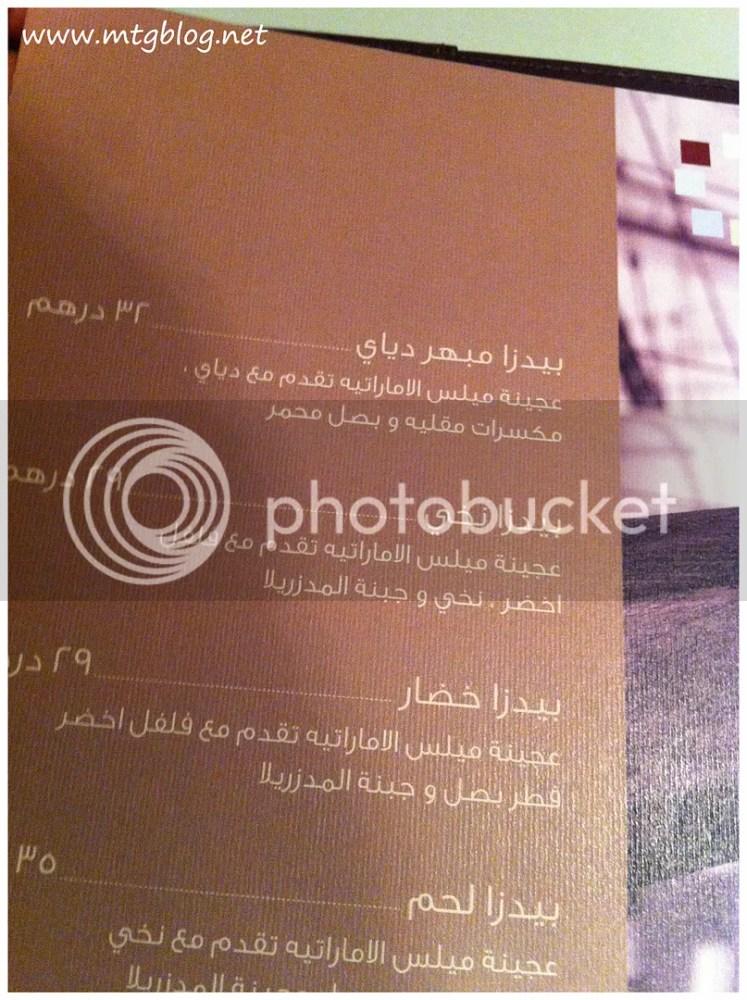 [Eat Out] Milas Restaurant - Sharjah Mega Mall (3/6)