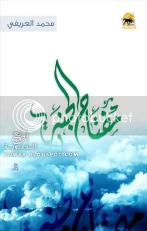 للشيخ الدكتور محمد العريفي تحميل
