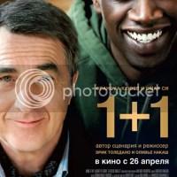 Անձեռնմխելիները, 1+1 (Неприкасаемые, 1+1, The Intouchables, 1+1)