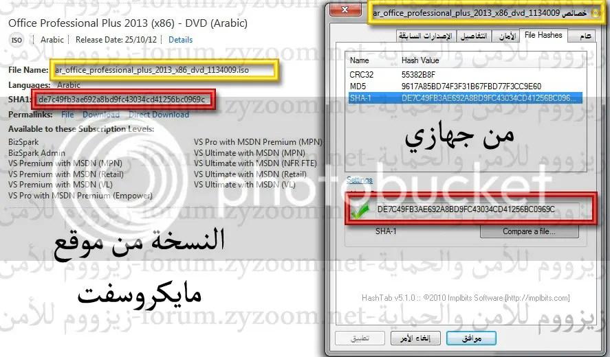 Microsoft Office 2013 3264 Bit Arabic زيزووم للأمن والحماية