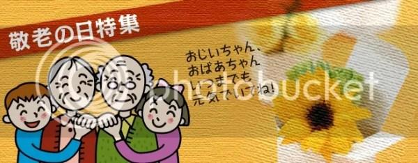 """Festivos de Japón: el """"Día del Respeto a los Mayores"""" (敬老の日, Keirō no hi)"""