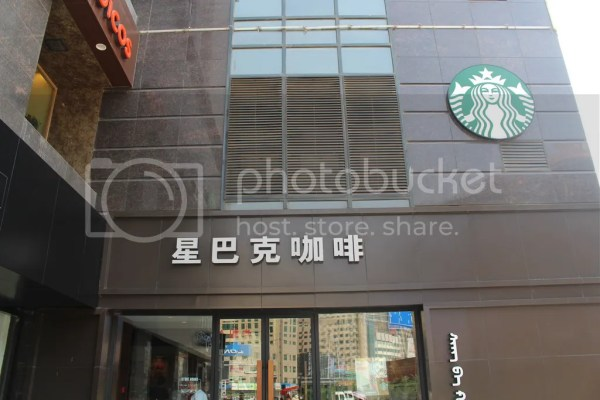 Starucks photo IMG_8843_zpsis4oattx.jpg