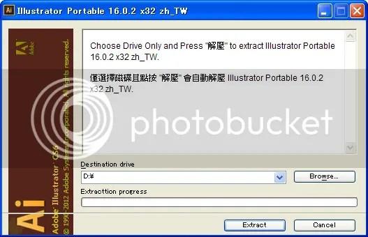 Portable Adobe Illustrator CS6 16.0.2 (x86/x64) 繁中+英語免安裝版 @ v :: 痞客邦