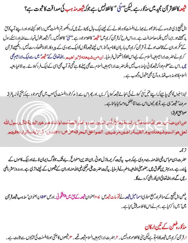 Shia in quran urdu